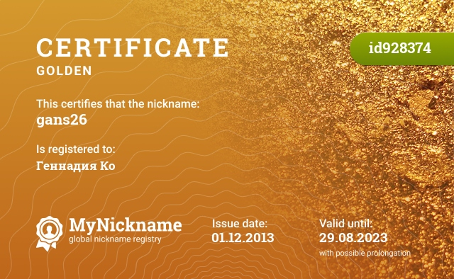 Certificate for nickname gans26 is registered to: Геннадия Ко