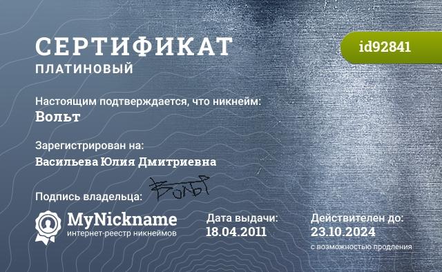 Сертификат на никнейм Вольт, зарегистрирован за Васильева Юлия Дмитриевна