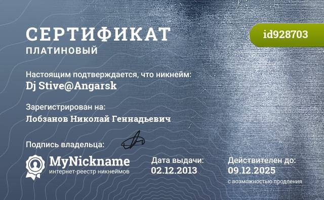 Сертификат на никнейм Dj Stive@Angarsk, зарегистрирован на Лобзанов Николай Геннадьевич