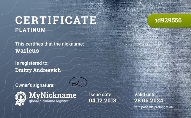 Certificate for nickname warleus is registered to: Дмитрия Андреевича