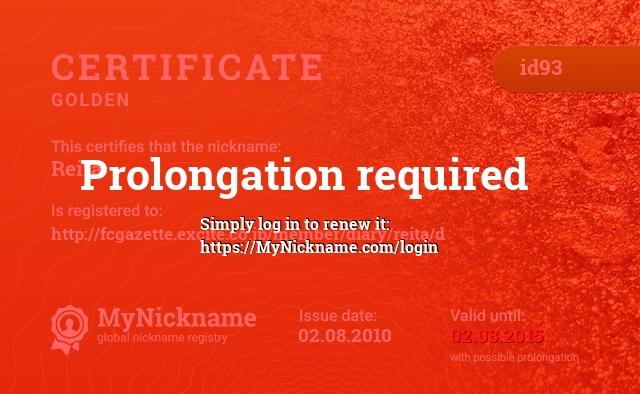 Certificate for nickname Reita is registered to: http://fcgazette.excite.co.jp/member/diary/reita/d