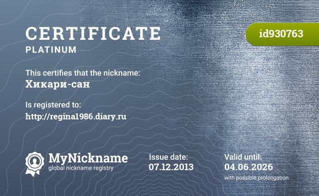 Сертификат на никнейм Хикари-сан, зарегистрирован на http://regina1986.diary.ru