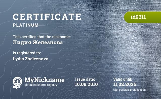 Certificate for nickname Лидия Железнова is registered to: Лидия Железнова