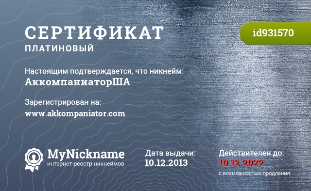 Сертификат на никнейм АккомпаниаторША, зарегистрирован на www.akkompaniator.com
