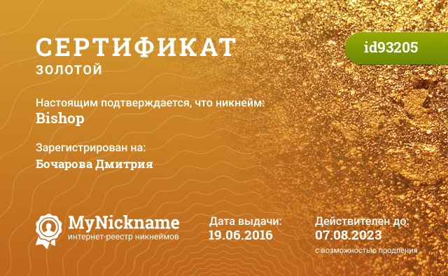 Сертификат на никнейм Bishop, зарегистрирован на Бочарова Дмитрия