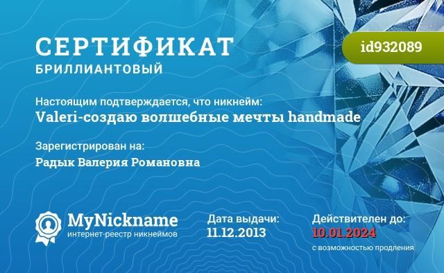 Сертификат на никнейм Valeri-создаю волшебные мечты handmade, зарегистрирован на Радык Валерия Романовна