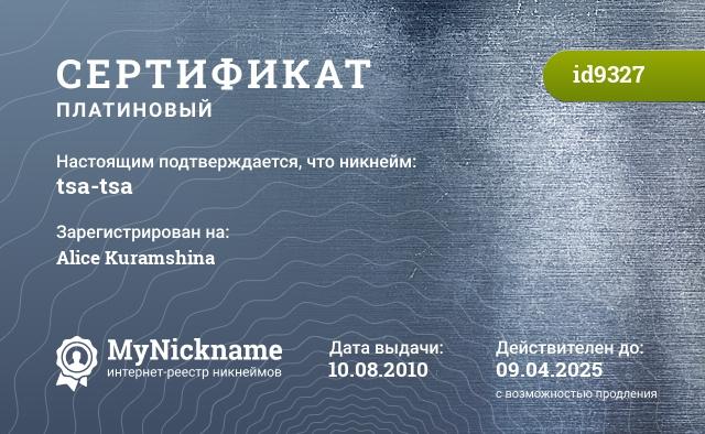 Сертификат на никнейм tsa-tsa, зарегистрирован на Alice Kuramshina