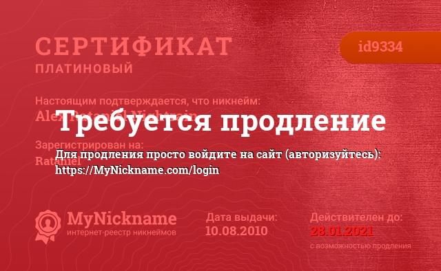 Сертификат на никнейм Alex Rataniel Nightrain, зарегистрирован на Rataniel