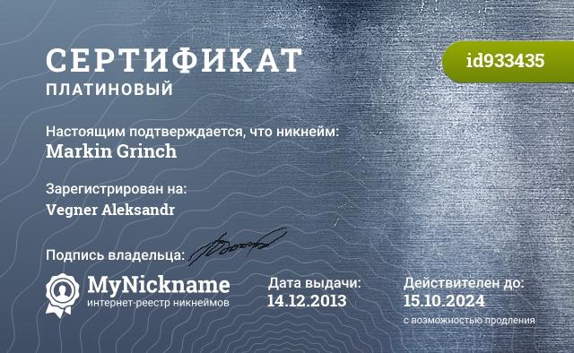 Сертификат на никнейм Markin Grinch, зарегистрирован на Vegner Aleksandr