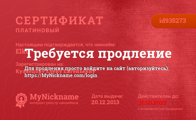 Сертификат на никнейм Elku, зарегистрирован на Кузнецову Елену Евгеньевну