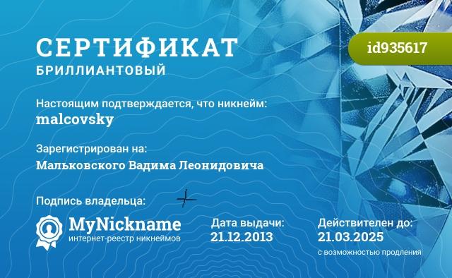 Сертификат на никнейм malcovsky, зарегистрирован на Мальковского Вадима Леонидовича