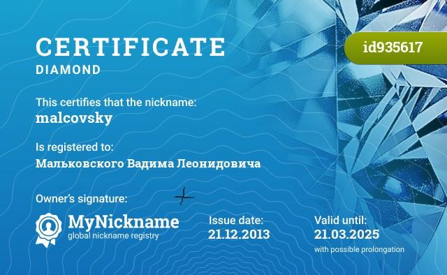 Certificate for nickname malcovsky is registered to: Мальковского Вадима Леонидовича