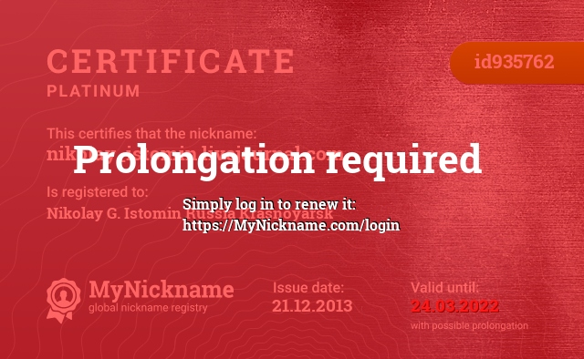 Certificate for nickname nikolay_istomin.livejournal.com is registered to: Nikolay G. Istomin Russia Krasnoyarsk