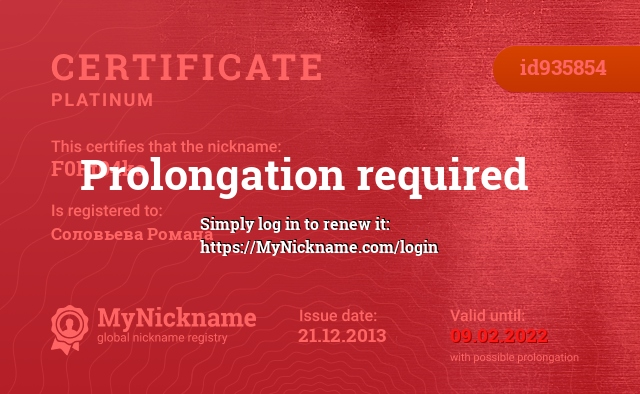 Certificate for nickname F0Rt04ka is registered to: Соловьева Романа