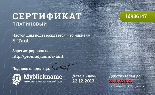 Сертификат на никнейм S-tant, зарегистрирован на http://promodj.com/s-tant