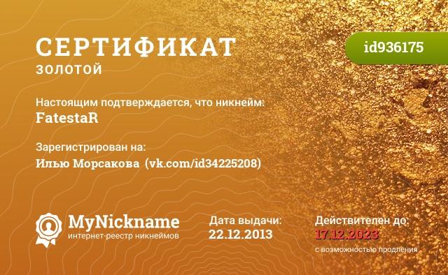 Сертификат на никнейм FatestaR, зарегистрирован на Илью Морсакова  (vk.com/id34225208)