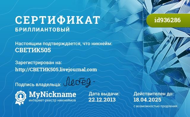 Сертификат на никнейм СВЕТИК505, зарегистрирован на http://СВЕТИК505.livejournal.com