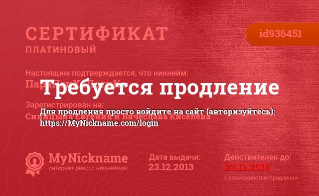 Сертификат на никнейм ПараПсиХаЛогиКа, зарегистрирован на Синицына Евгения и Вячеслава Киселёва