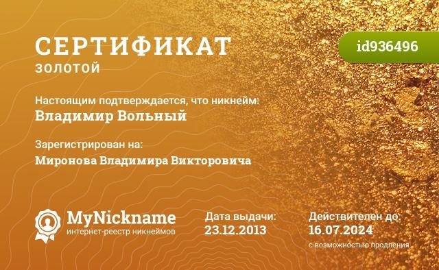 Сертификат на никнейм Владимир Вольный, зарегистрирован на Миронова Владимира Викторовича