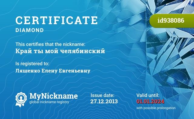 Certificate for nickname Край ты мой челябинский is registered to: Ляшенко Елену Евгеньевну