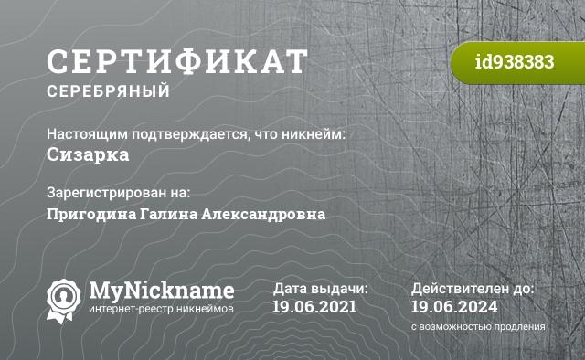 Сертификат на никнейм Сизарка, зарегистрирован на Пригодину Галину Александровну