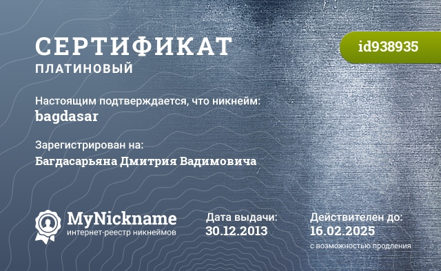 Сертификат на никнейм bagdasar, зарегистрирован на Багдасарьяна Дмитрия Вадимовича