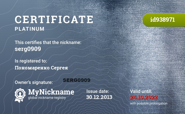 Certificate for nickname serg0909 is registered to: Пономаренко Сергея