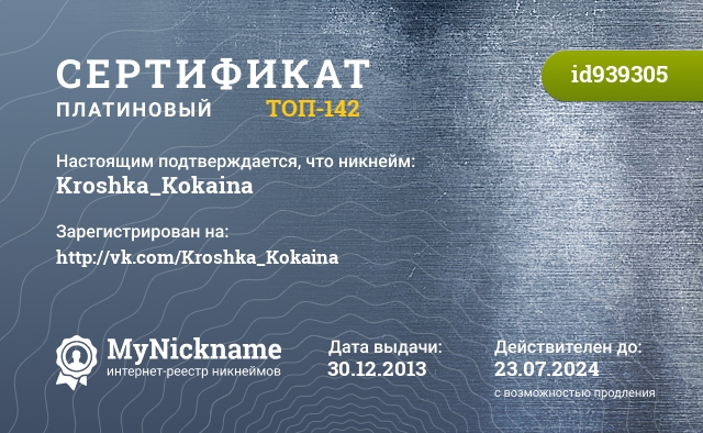 Сертификат на никнейм Kroshka_Kokaina, зарегистрирован на http://vk.com/Kroshka_Kokaina