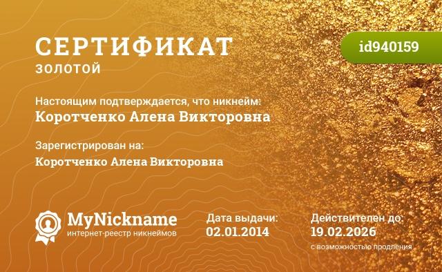 Сертификат на никнейм Коротченко Алена Викторовна, зарегистрирован на Коротченко Алена Викторовна