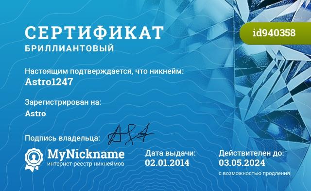 Сертификат на никнейм Astro1247, зарегистрирован на Astro