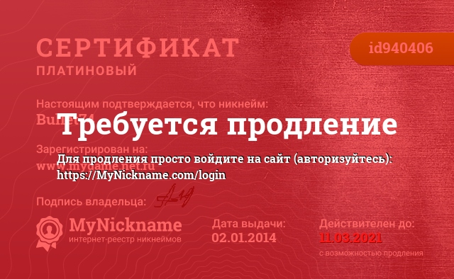 Сертификат на никнейм Bullet74, зарегистрирован на www.mygame.net.ru