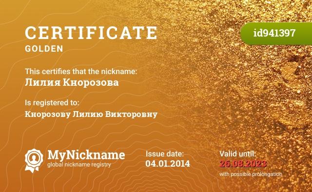 Certificate for nickname Лилия Кнорозова is registered to: Кнорозову Лилию Викторовну