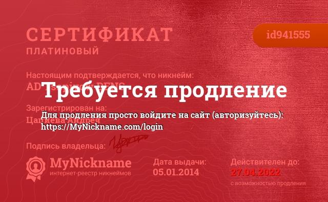 Сертификат на никнейм AD Tsapiyow DENS, зарегистрирован на http://promodj.com/dj-tsapiyow-dens