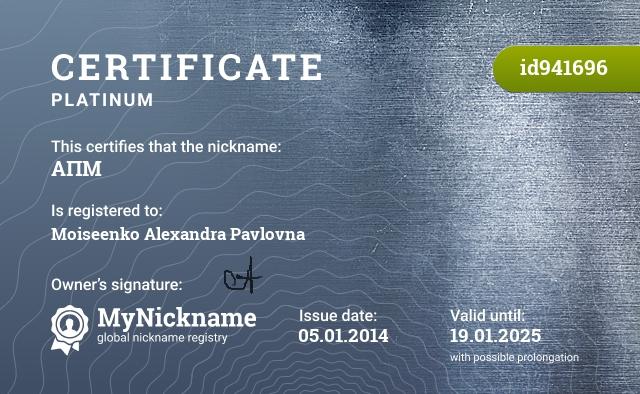 Certificate for nickname АПМ is registered to: Моисеенко Александру Павловну