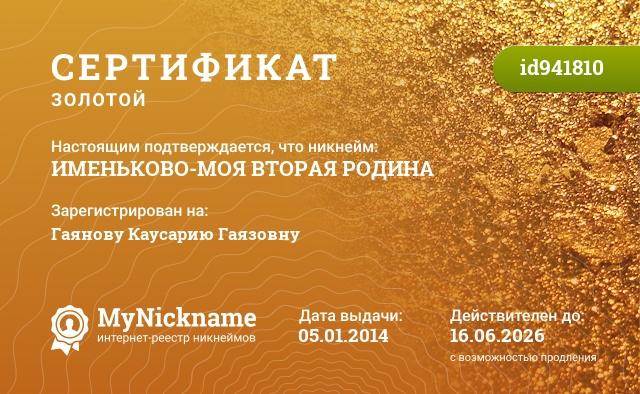Сертификат на никнейм ИМЕНЬКОВО-МОЯ ВТОРАЯ РОДИНА, зарегистрирован на Гаянову Каусарию Гаязовну