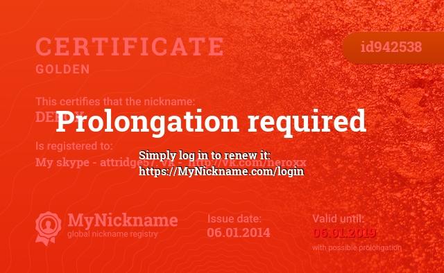 Certificate for nickname DEROX is registered to: My skype - attridge57. vk -  http://vk.com/neroxx