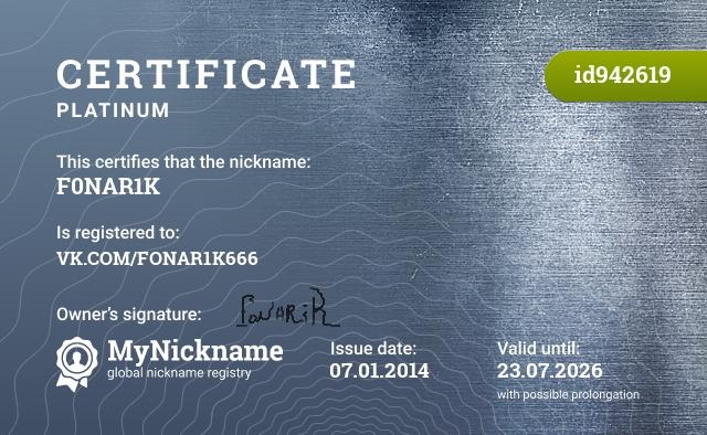 Certificate for nickname F0NAR1K is registered to: VK.COM/FONAR1K666