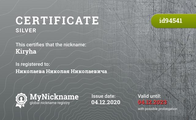 Certificate for nickname Kiryha is registered to: Николаева Николая Николаевича