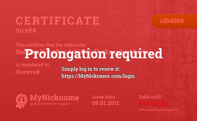 Certificate for nickname Solveig Venefica Libitina Parker aka Mavis is registered to: Лолитой