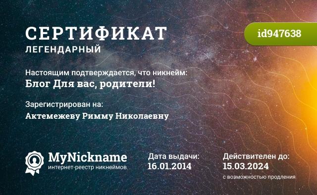 Сертификат на никнейм Блог Для вас, родители!, зарегистрирован на Актемежеву Римму Николаевну