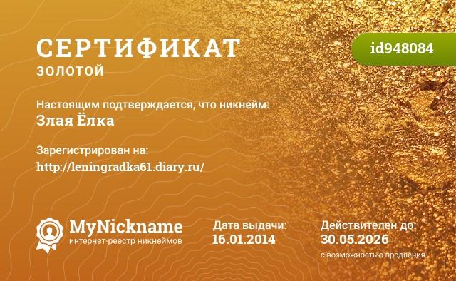 Сертификат на никнейм Злая Ёлка, зарегистрирован на http://leningradka61.diary.ru/