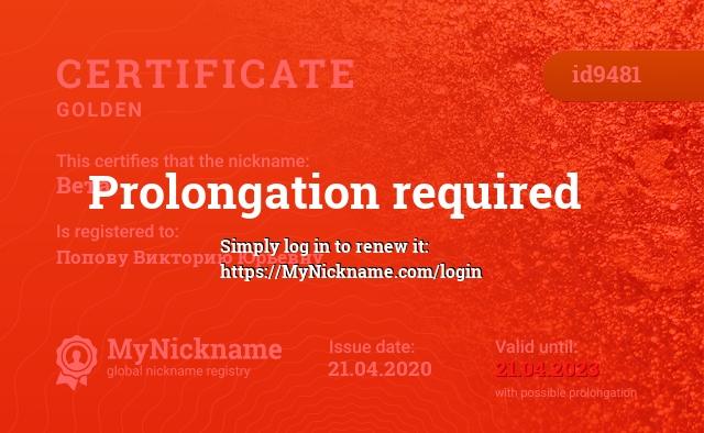 Certificate for nickname Вета is registered to: Попову Викторию Юрьевну