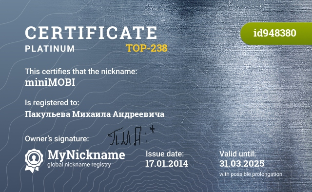 Certificate for nickname miniMOBI is registered to: Пакульева Михаила Андреевича