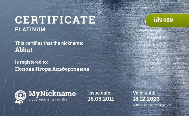 Certificate for nickname Abbat is registered to: Попова Игоря Альбертовича