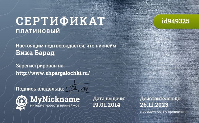 Сертификат на никнейм Вика Барад, зарегистрирован на http://hpargallka.blogspot.ru/