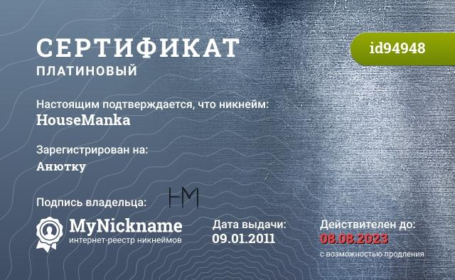 Сертификат на никнейм HouseManka, зарегистрирован на Анютку