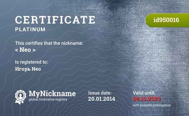 Certificate for nickname < Neo > is registered to: Игорь Neo
