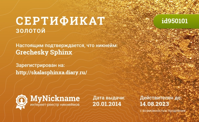 Сертификат на никнейм Grechesky Sphinx, зарегистрирован на http://skalasphinxa.diary.ru/