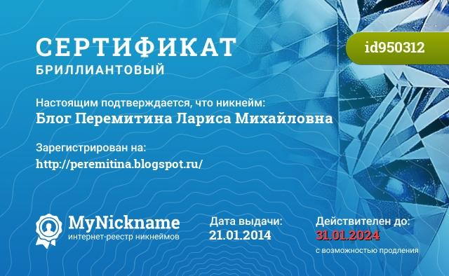 Сертификат на никнейм Блог Перемитина Лариса Михайловна, зарегистрирован на http://peremitina.blogspot.ru/