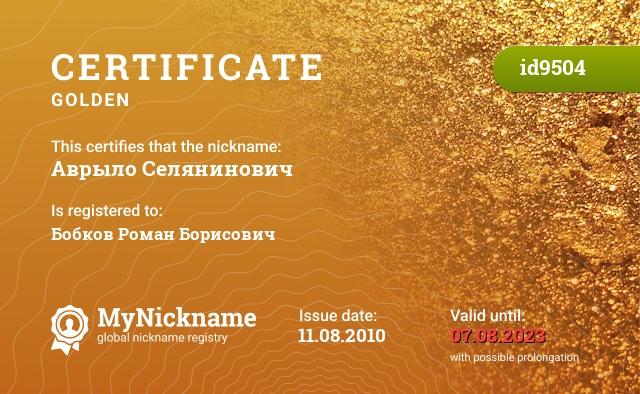 Certificate for nickname Аврыло Селянинович is registered to: Бобков Роман Борисович